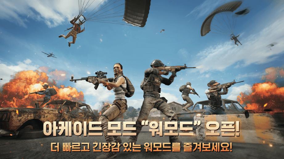 PUBG M(日韩:韩服)
