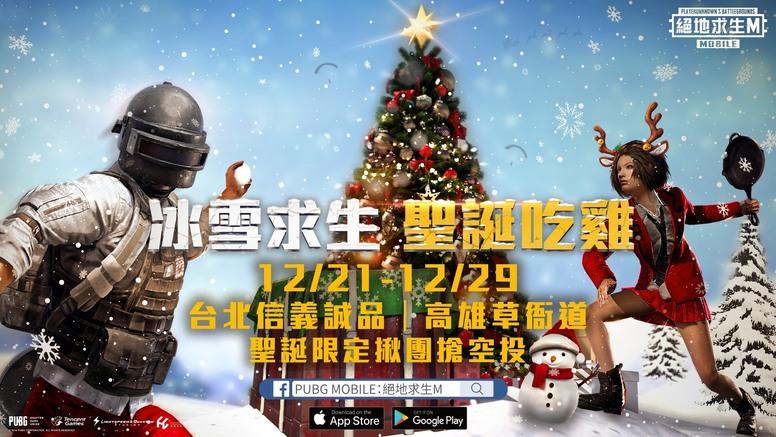 《绝地求生 M》0.16.0 版本更新 「冰雪求生、圣诞吃鸡」系列活动介绍