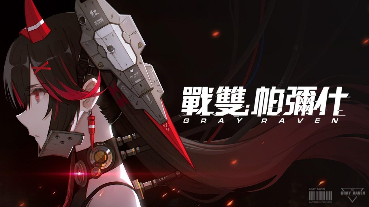 《战双帕弥什》代理权确定 台服即将上线 参加台北国际电玩展