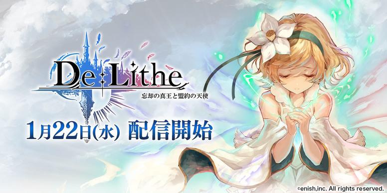 《De:Lithe》什么时候上线?1月22日推出日服 游戏画面抢先看