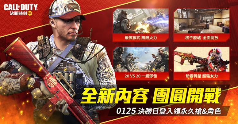 《使命召唤 M》新春改版开放 20 v 20 大型战役 大年初一将举办「决胜日」