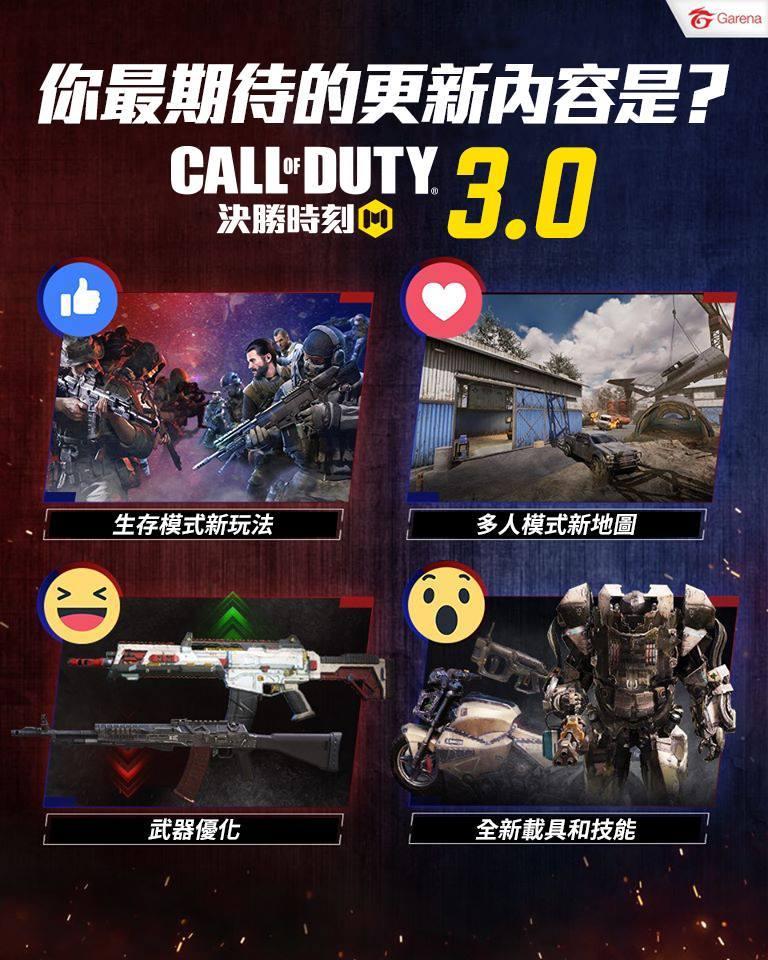 《使命召唤 M》1月16日 3.0 版本更新公告