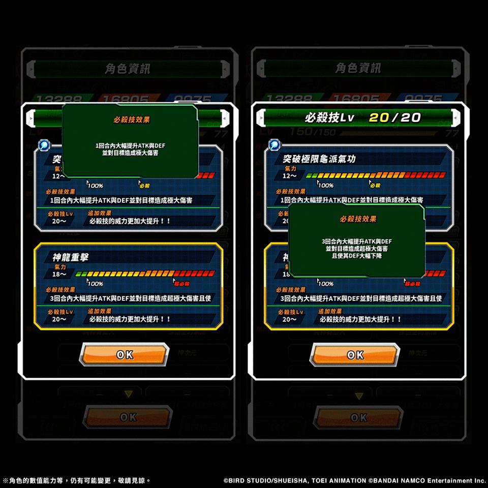 《七龙珠Z 爆裂大战》台服最新情报 超级赛亚人神孙悟空【LR】他来了!