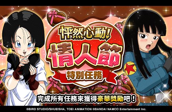 《七龙珠Z 爆裂大战》台服情人节活动任务开放 福利内容一览