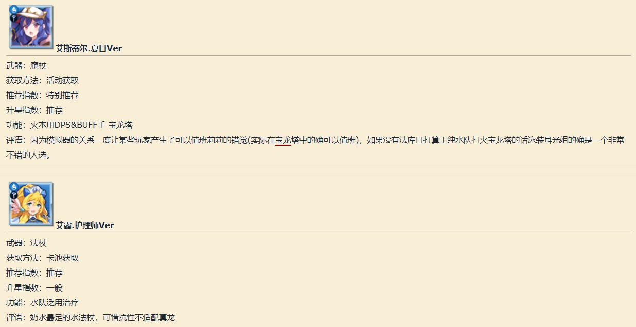 《Dragalia Lost ~失落的龙约~》低星角色哪个好?角色推荐(截至荣耀骑士)