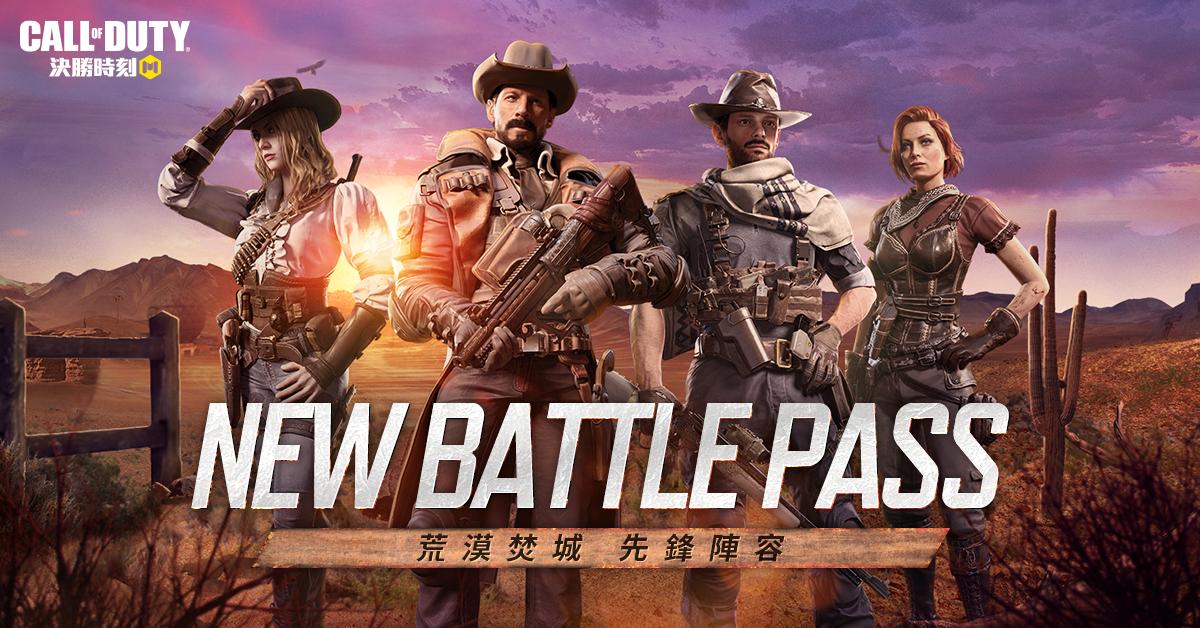 【更新总览】新赛季挺进荒漠焚城  战队战新系统上线