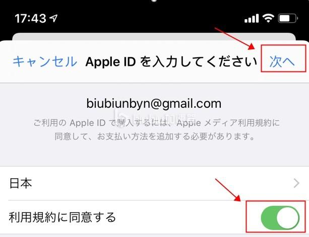 日区苹果id注册教程
