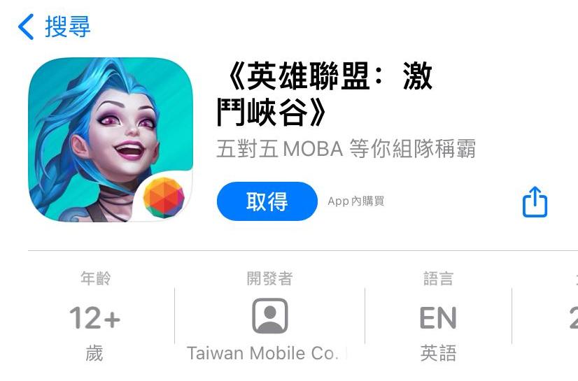 英雄联盟手游iOS系统下载
