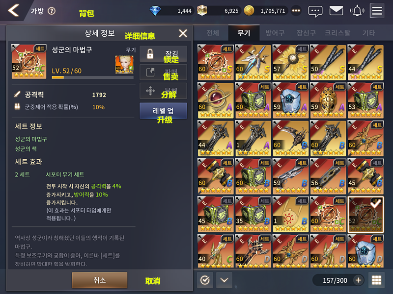 《OVERHIT》看不懂韩文怎么办?游戏界面中文解析指引