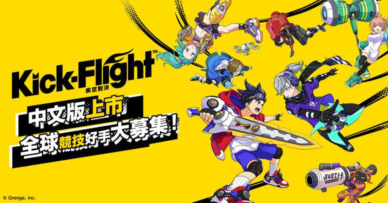 《Kick-Flight 疾空对决》同步于130个国家上线 游戏特色详情