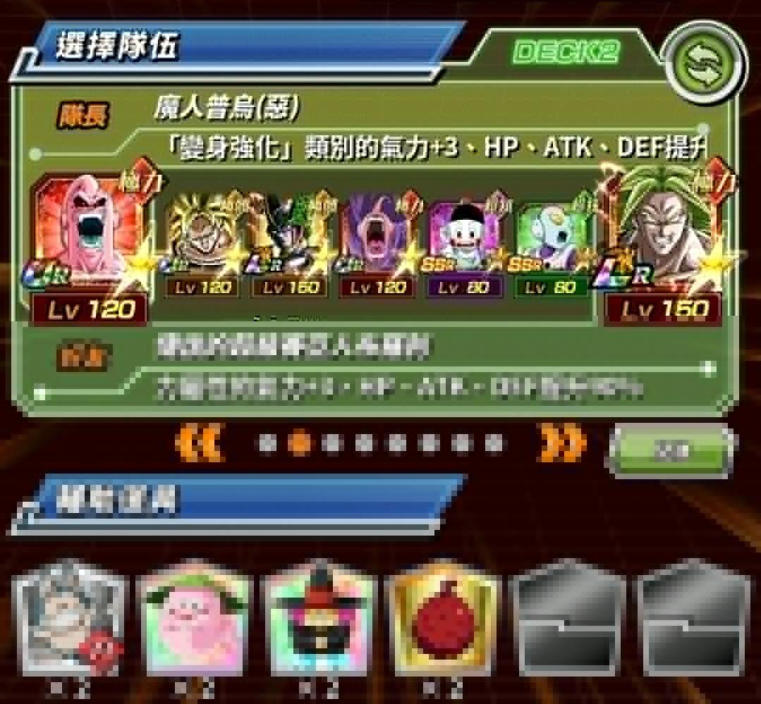 《七龙珠爆裂激战》武道会(30倍)组队心得与组队方式分享