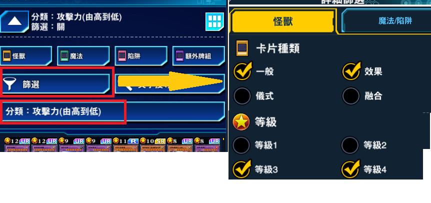 《游戏王 决斗联盟》新手入门牌组编辑器教学