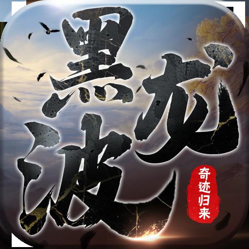 黑龙波3D:奇迹归来-福利版