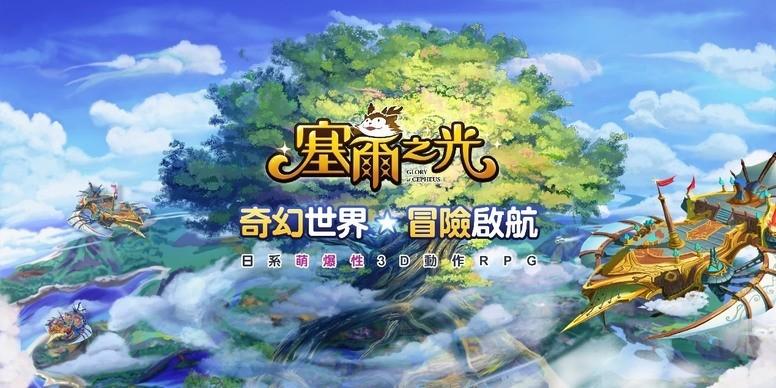 《塞尔之光》预告10月17日公测 游戏特色亮点介绍