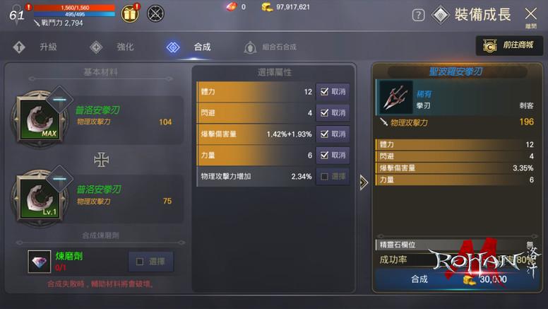 《洛汗 M》预约火热进行中 玩家人数突破 40 万 公开装备系统介绍