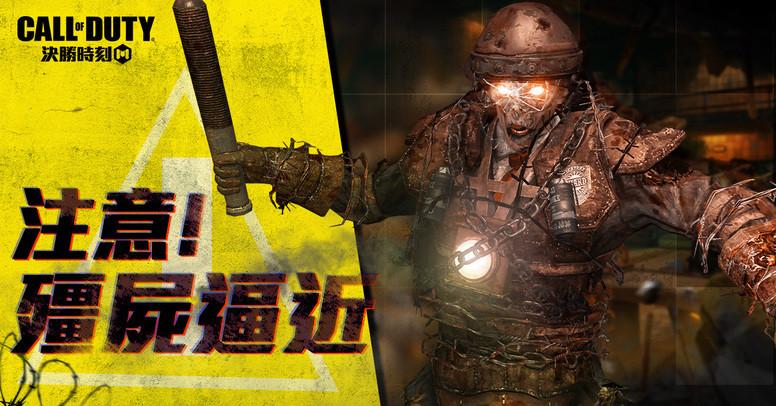 《使命召唤M》推出全新僵尸模式玩法介绍 经典角色梅森现身顶峰之上