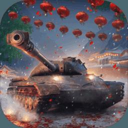 坦克世界闪击战(国服)