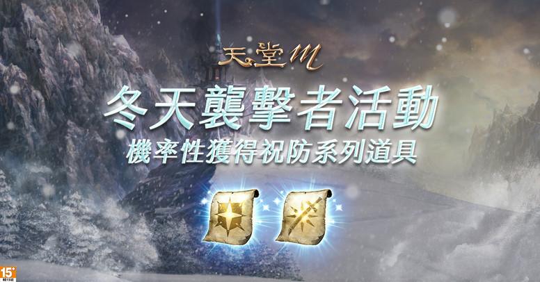 《天堂 M》2周年活动介绍「冬天袭击者」庆台服首位89级玩家诞生