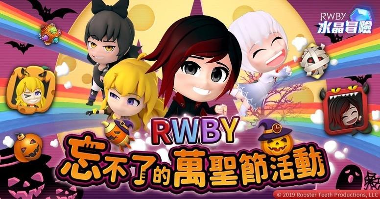 《RWBY:水晶冒险》不删档封测 万圣节活动内容预告
