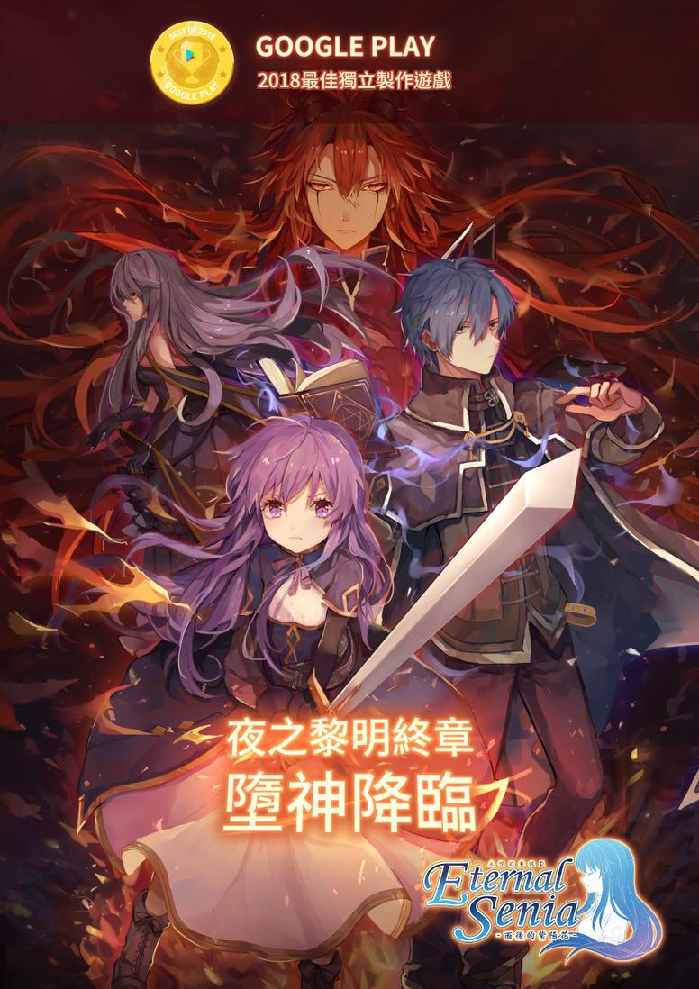 《永恒的赛妮亚 - 雨后的紫阳花 -》2周年二次改版「夜之黎明完结篇」介绍